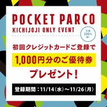 先着200名様限定!初回クレジットカードご登録で最大1,000円分ご優待券プレゼント!