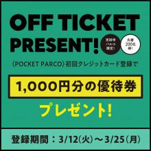 先着200名様限定!初回クレジットカード登録で1000円分優待券プレゼント!