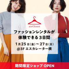 【期間限定SHOP】airCloset