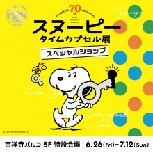 PEANUTS 70th Anniversary スヌーピー タイムカプセル展 スペシャルショップ