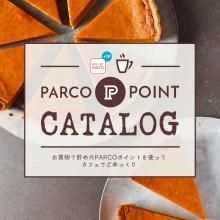 PARCOポイントカタログ
