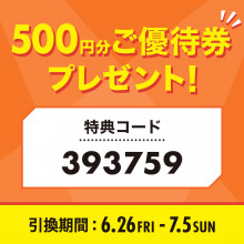 ご来店のお客様全員へ500円分のご優待券プレゼント!