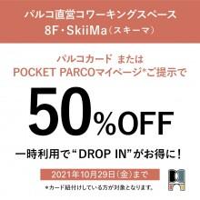 """パルコのコワーキングスペース「SkiiMa」 パルコカード会員様、一時利用""""ドロップイン""""半額!"""