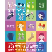 期間限定SHOP「TAPIE STYLE」<タピエスタイル>