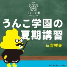 「うんこ学園の夏期講習 in 吉祥寺」開催!