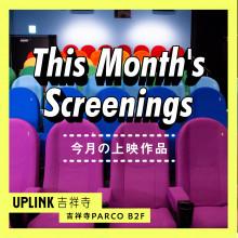 UPLINK吉祥寺 今月のレコメンドは?