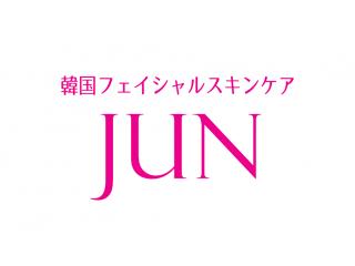 韓国フェイシャルスキンケア JUN