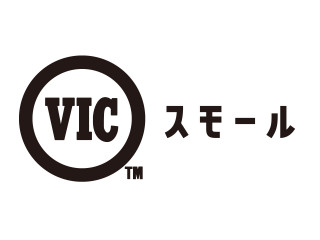 VICスモール