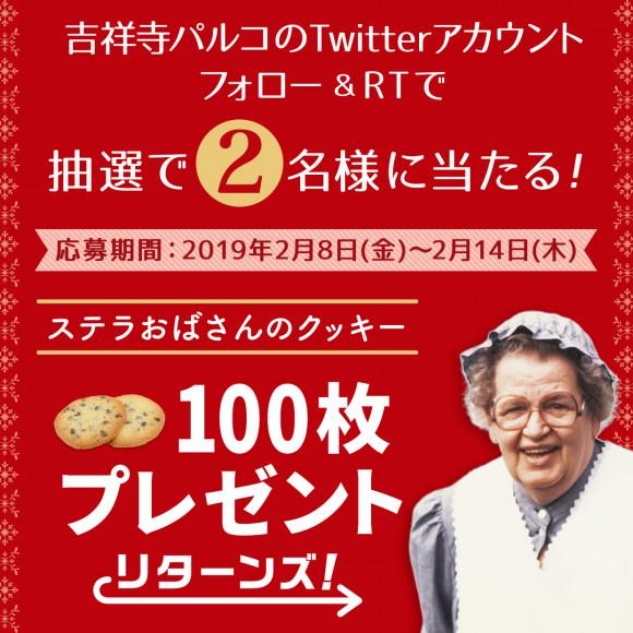 Twitterフォロー&RTで「ステラおばさんのクッキー」100枚が当たる!