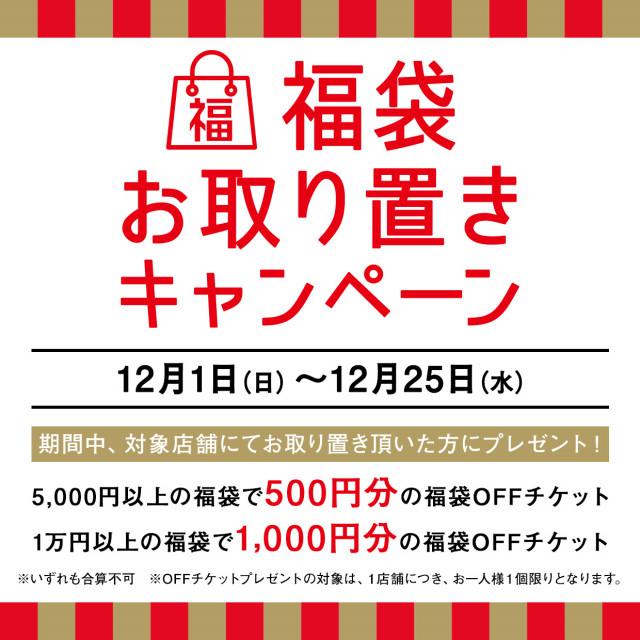 19年12月福袋お取り置きキャンペーン