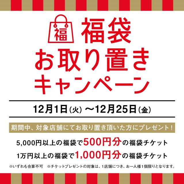 20年12月福袋お取り置きキャンペーン