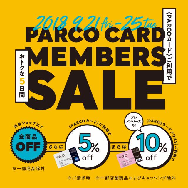 9月PARCOカードメンバーズセール