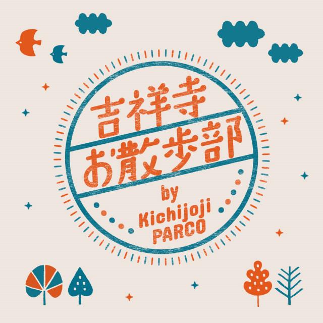 吉祥寺お散歩部 by Kichijoji PARCO