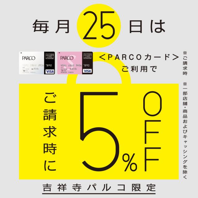 毎月25日は〈PARCOカード〉ご利用で5%OFF!