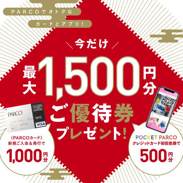 今だけ!最大1,500円分ご優待券プレゼント!