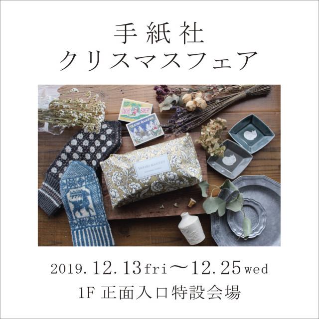 手紙社クリスマスフェア