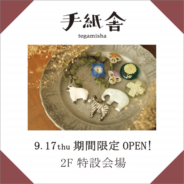 【期間限定OPEN】手紙舎 吉祥寺店