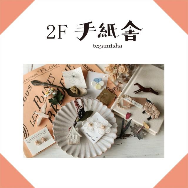 2F手紙舎