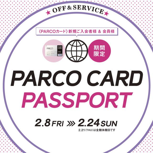 パルコカードパスポート