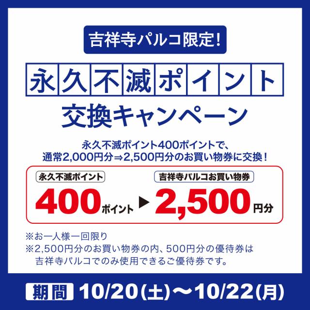 ポイント交換会10/20~10/22