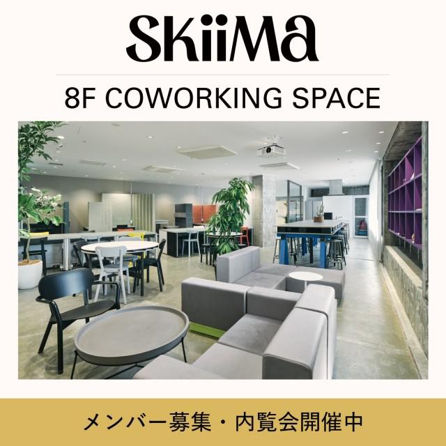 パルコのワーキングスペース「SkiiMa」が8Fに4/12(月)オープンしました!