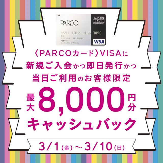 〈PARCOカード〉VISAに新規ご入会・即日発行・当日ご利用で最大8,000円分キャッシュバック