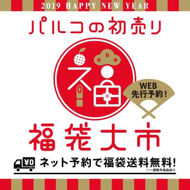 【カエルパルコ】福袋