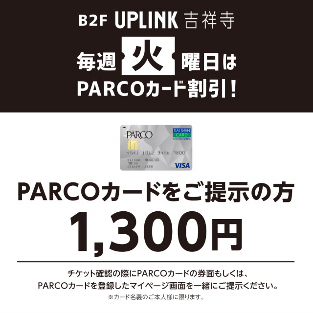 B2F 映画館「UPLINK吉祥寺」 毎週火曜日はパルコカード割引!