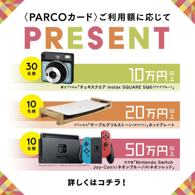 〈PARCOカード〉を10万円以上ご利用で素敵な商品を抽選でプレゼント!