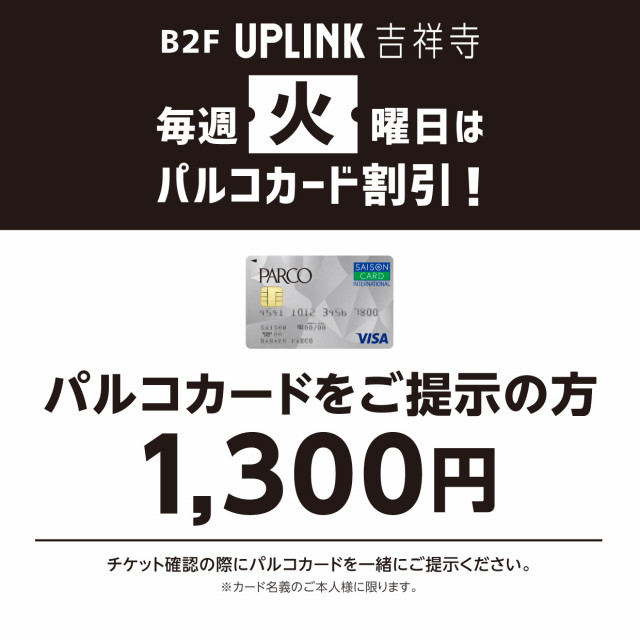 B2F 映画館「UPLINK吉祥寺」 毎週火曜日はパルコカード割引!