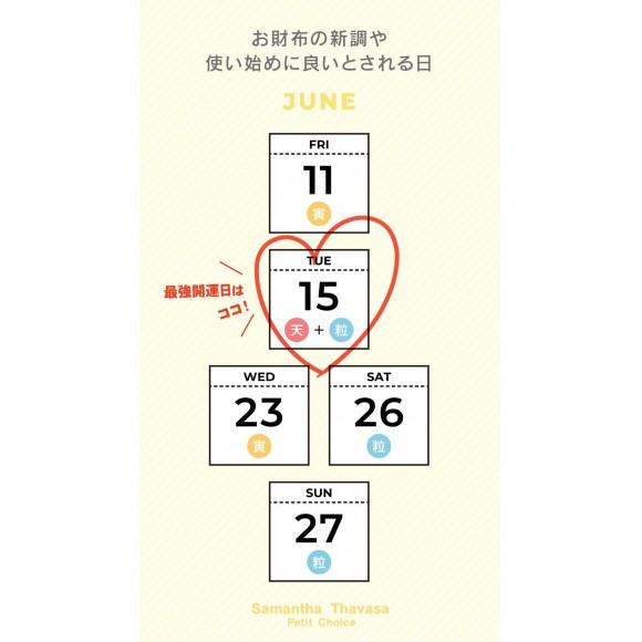 【6月】最強開運日♡