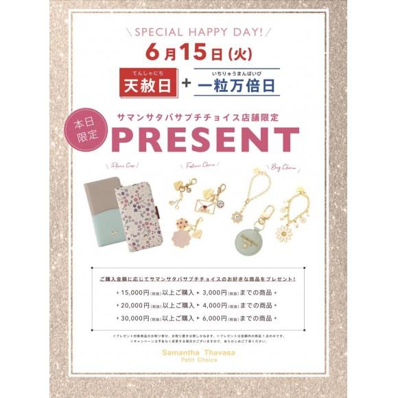 【6/15】プレゼントキャンペーン♡