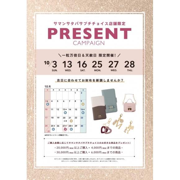 限定プレゼントキャンペーンのお知らせ♡