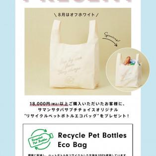 8月折りたたみエコバッグプレゼント♡