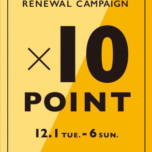 ★ポイント10倍キャンペーン★