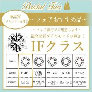 【ブライダルフェア限定】最高品質ダイヤモンド