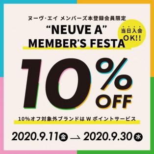 10%off!!ヌーヴ・エイ メンバーズフェスタ!