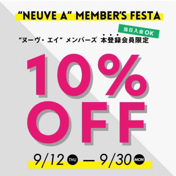 【9/12から】お得なメンバーズフェスタ開催致します!