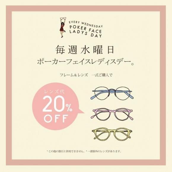 良い眼鏡が買えるお得な期間始まります☆