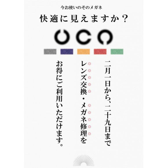 メンテナンスキャンペーン明日2/29まで!