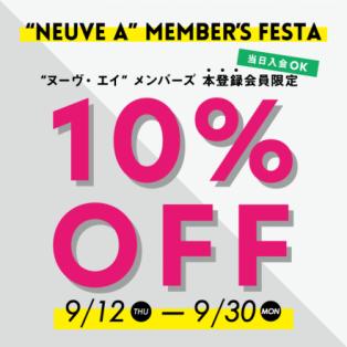 増税直前!!10%OFF最終日!!