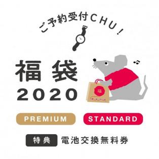 2020年 新春 福袋 予約受付開始!!