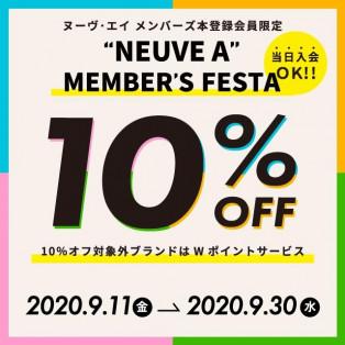 【10%OFF】メンバーズフェスタ開催!!