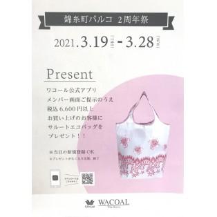 パルコ2周年祭♡エコバッグプレゼント