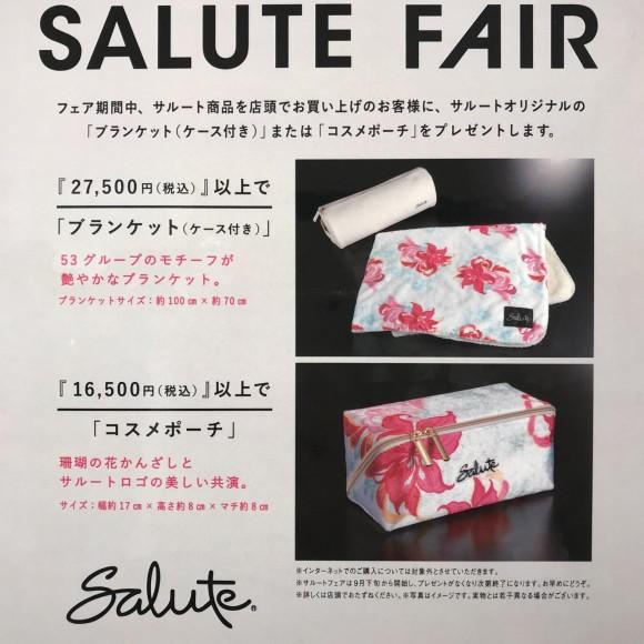 Salute Fair ノベルティフェア開催中