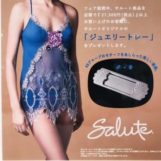 Salute Summer Fair♡ノベルティフェア開催中
