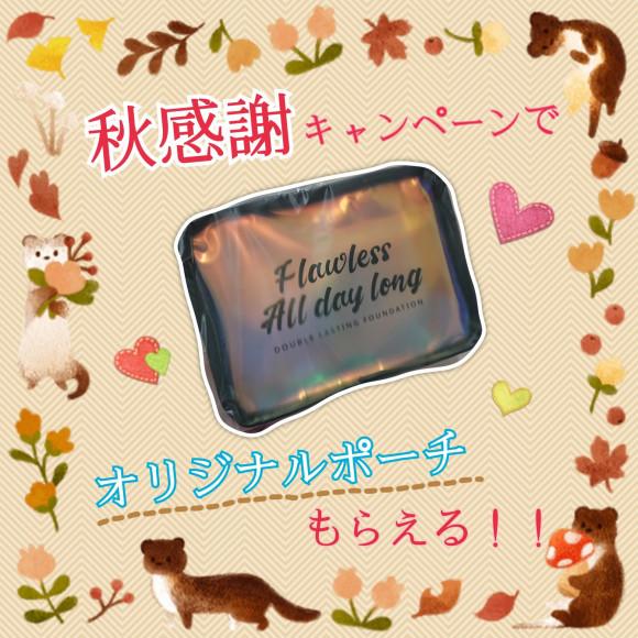 ☆秋感謝キャンペーン☆