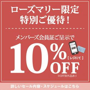 ローズマリー錦糸町店 セールだーいヾ(・ω・oU三Uo・ω・)ノ゙
