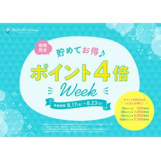 ~8/23(日)まで!【ポイント4倍week】