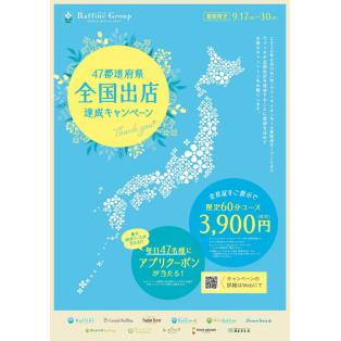◆祝◆全国出店キャンペーン!マッスルセラピー60分3900円!